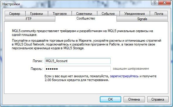 Ввести данные MQL5.com-аккаунта в терминал