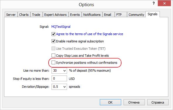 Добавлена опция безусловной синхронизации позиций между источником сигнала и счетом подписчика