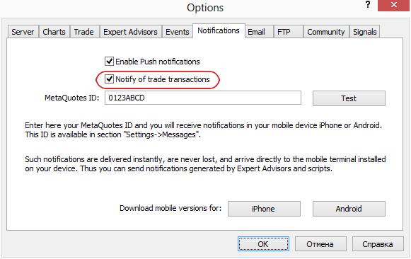 Добавлена возможность отсылки push-уведомлений о торговых транзакциях, происходящих на клиентском счете