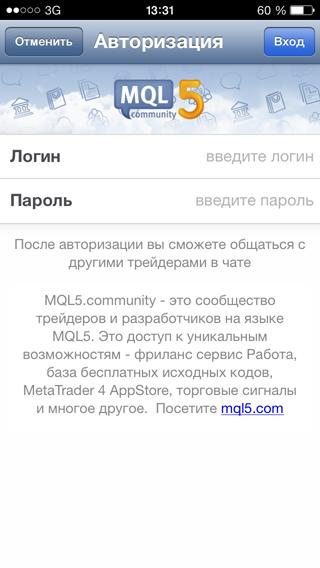 Авторизация на MQL5.com прямо из мобильной платформы