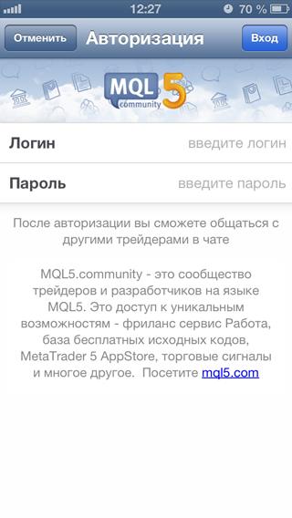 Встроенная авторизация на MQL5.com