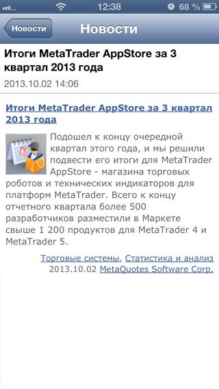 Вкладка Новости в мобильном MetaTrader 5 iOS