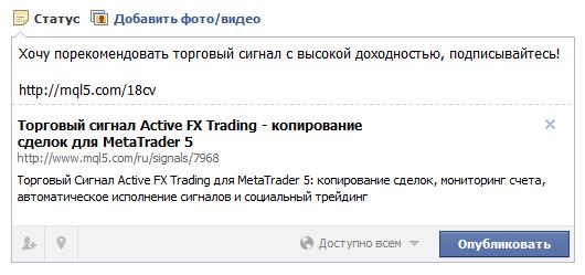 Поделитесь ссылкой на выбранный торговый сигнал или продукт в Фейсбуке