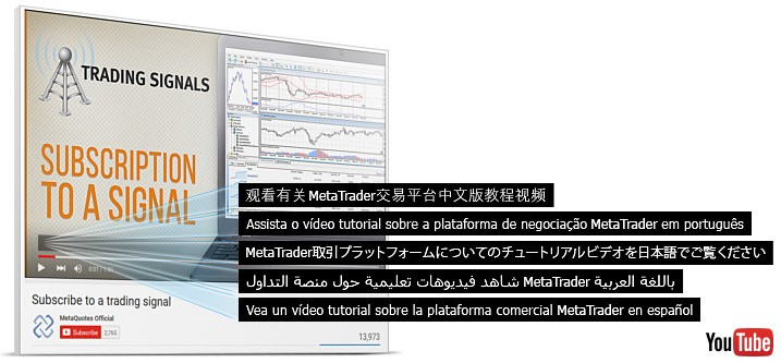 MetaTrader video tutorials by MetaQuotes now with subtitles in 7 languages