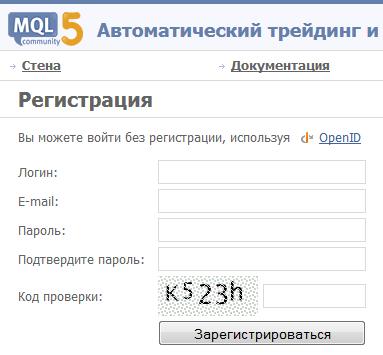 Форма регистрации на сайте MQL5.community